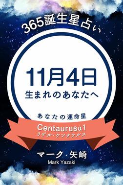 365誕生星占い~11月4日生まれのあなたへ~-電子書籍