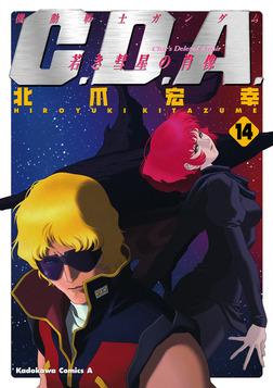 機動戦士ガンダムC.D.A 若き彗星の肖像(14)-電子書籍