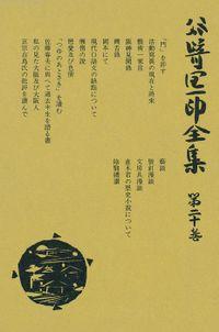 谷崎潤一郎全集〈第20巻〉