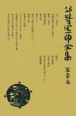 谷崎潤一郎全集〈第20巻〉-電子書籍