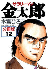 サラリーマン金太郎【分冊版】12