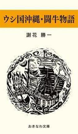 ウシ国沖縄・闘牛物語-電子書籍