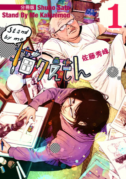 Stand by me 描クえもん 分冊版1-電子書籍