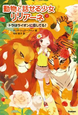 トラはライオンに恋してる!-電子書籍