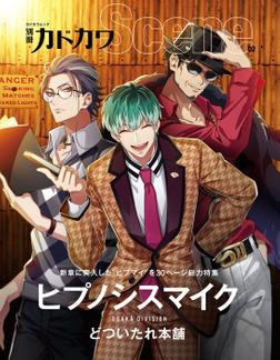 別冊カドカワ Scene 02-電子書籍