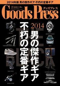GoodsPress2014年2月号