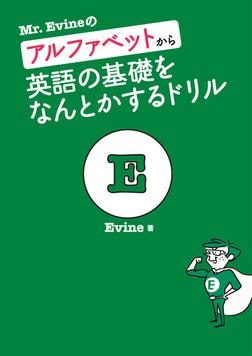 [音声DL付]Mr. Evineのアルファベットから英語の基礎をなんとかするドリル-電子書籍