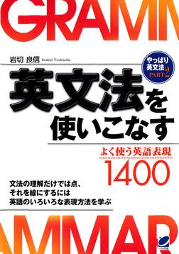 英文法を使いこなす : やっぱり英文法〈PART2〉よく使う英語表現1400-電子書籍
