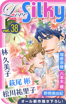 Love Silky Vol.38-電子書籍