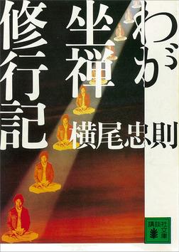 わが坐禅修行記-電子書籍