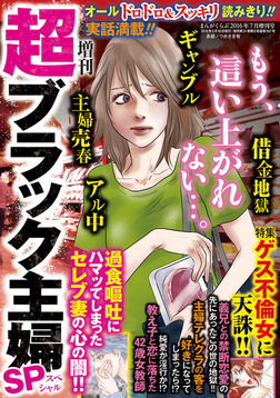 増刊 超ブラック主婦SP(スペシャル)-電子書籍