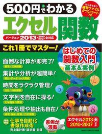 500円でわかる エクセル関数2013