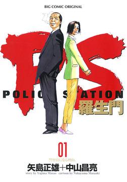 PS-羅生門-(1)【期間限定 無料お試し版】-電子書籍