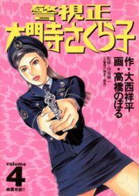 警視正 大門寺さくら子(4)