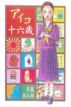 アイコ十六歳-電子書籍