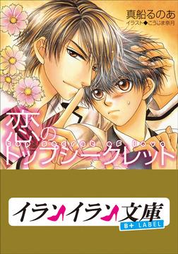 B+ LABEL 恋のトップシークレット-電子書籍