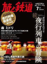 旅と鉄道 2013年 7月号 新時代をめざす 続 夜行列車の冒険
