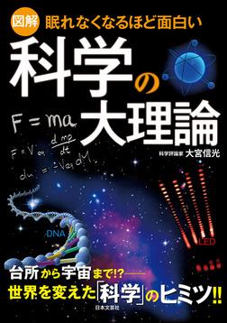 眠れなくなるほど面白い<図解>科学の大理論-電子書籍