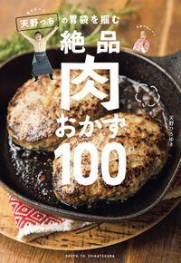 キャイ~ン天野っちの胃袋を掴む絶品肉おかず100(主婦と生活社)
