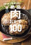 キャイ~ン天野っちの胃袋を掴む絶品肉おかず100