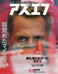 AS+F(アズエフ)2003年7月号
