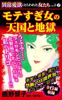 異常愛欲にとらわれた女たち【合冊版】Vol.2-2