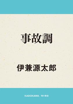 事故調-電子書籍