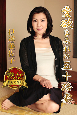 【熟女のおもてなし】愛欲まみれの五十路妻 伊達美佐子-電子書籍