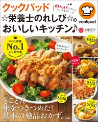 クックパッド ☆栄養士のれしぴ☆のおいしいキッチン♪