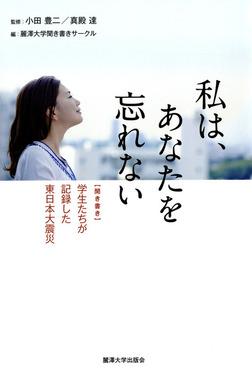 私は、あなたを忘れない : 聞き書き:学生たちが記録した東日本大震災-電子書籍
