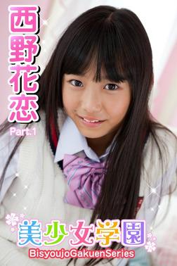 美少女学園 西野花恋 Part.1(Ver3.0)-電子書籍