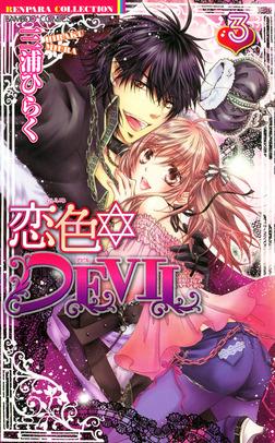 恋色☆DEVIL 3-電子書籍