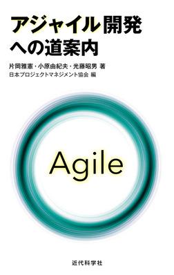 アジャイル開発への道案内-電子書籍