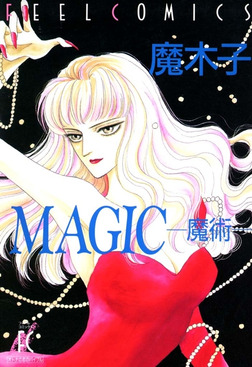 MAGIC ―魔術―-電子書籍