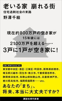 老いる家 崩れる街 住宅過剰社会の末路(講談社現代新書)