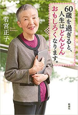 60歳を過ぎると、人生はどんどんおもしろくなります。-電子書籍