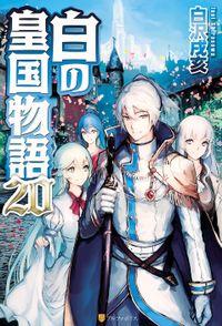 白の皇国物語20