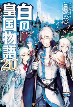 白の皇国物語20-電子書籍