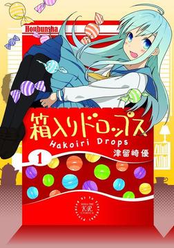 箱入りドロップス 1巻-電子書籍