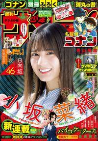 週刊少年サンデー 2021年22・23号(2021年4月28日発売)
