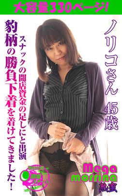 【Megamorrina 熟蜜】 スナックの開店資金の足しにと出演 豹柄の勝負下着を着けてきました! ノリコさん45歳-電子書籍