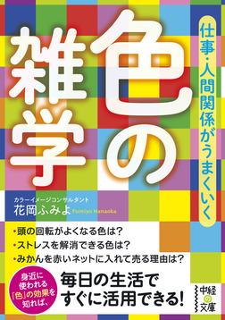 仕事・人間関係がうまくいく 色の雑学-電子書籍