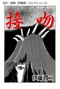 富江・接吻(伊藤潤二コレクション 5)