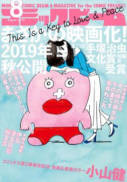 【電子版】月刊コミックビーム 2019年8月号-電子書籍