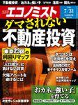 週刊エコノミスト (シュウカンエコノミスト) 2018年07月31日号