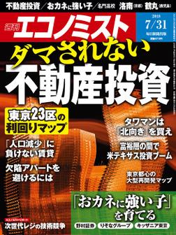 週刊エコノミスト (シュウカンエコノミスト) 2018年07月31日号-電子書籍