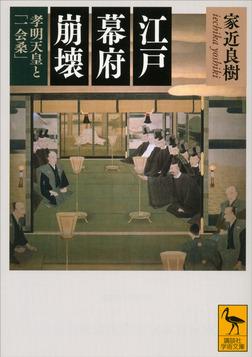 江戸幕府崩壊 孝明天皇と「一会桑」-電子書籍