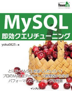 MySQL即効クエリチューニング-電子書籍