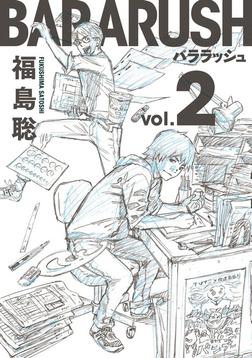 バララッシュ 2巻-電子書籍