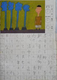 TALKEN絵日記65冊目